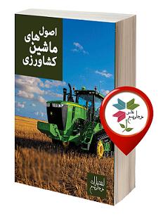 اصول ماشین های کشاورزی